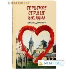 Сербское сердце Иоганна. Веселин Джелетович