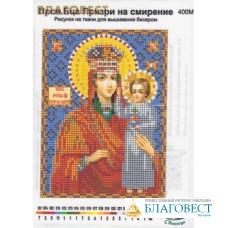 """Рисунок на ткани для вышивания бисером Пресвятая Богородица """"Призри на смирение"""""""