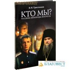 Кто мы? Русские, украинцы, белорусы. В. Н. Тростников