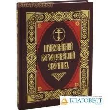 Православный богослужебный сборник. Церковно-славянский шрифт