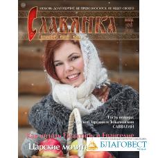 Славянка. Православный женский журнал. Ноябрь-Декабрь 2018