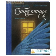 Синяя птица. Повесть-сказка. Морис Метерлинк
