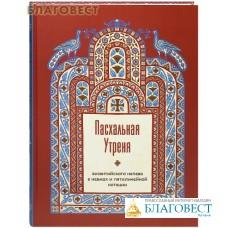 Пасхальная Утреня византийского напева в невмах и пятилинейной нотации. Монахиня Лаврентия (Чернова)
