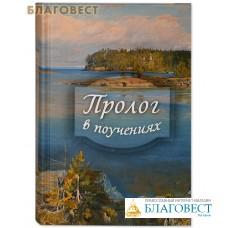 Пролог в поучениях. Сост. протоиерей Виктор Гурьев