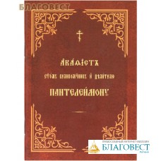 Акафист святому великомученнику и целителю Пантелеимону. Церковно-славянский шрифт
