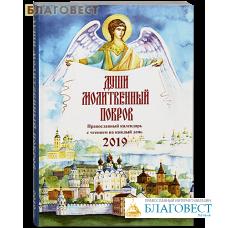 """Православный календарь """"Души молитвенный покров"""" с чтением на каждый день на 2019 год"""