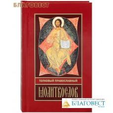 Толковый православный молитвослов. Русский шрифт