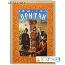 """Православный календарь """"Притчи"""" на 2020 год"""