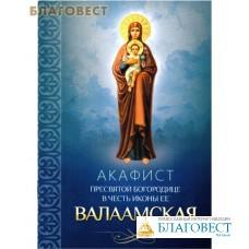 """Акафист Пресвятой Богородице в честь иконы Ее """"Валаамская"""""""