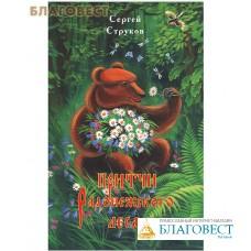 Притчи Радонежского леса