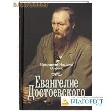 Евангелие Достоевского. Митрополит Иларион (Алфеев)