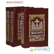 Библия. Комплект в 3-х томах. Церковно-славянский шрифт