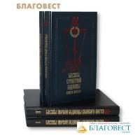 Службы Первой и Страстной седмиц Великого поста в четырех книгах. Русский шрифт