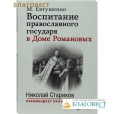Воспитание православного государя в Доме Романовых. М. Евтушенко