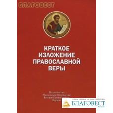 Краткое изложение православной веры