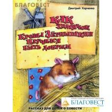 Как хомячок Кроша Зёрнышкин научился быть добрым. Дмитрий Харченко