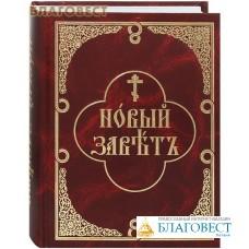 Новый Завет. С параллельным переводом. Церковно-славянский шрифт