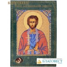 """Набор для вышивания бисером """"Святой мученик Валерий"""""""