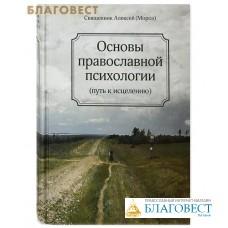 Основы православной психологии (путь к исцелению). Священник Алексей (Мороз)