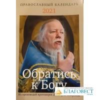"""Православный календарь """"Обратись к Богу"""" на 2021 год"""