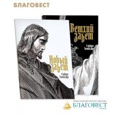 Ветхий Завет. Новый Завет. В гравюрах Гюстава Доре. Комплект в 2-х томах