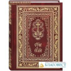 Святое Евангелие. Крупный шрифт. Церковно-славянский язык