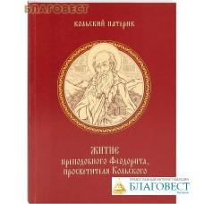 Житие преподобного Феодорита, просветителя Кольского. Кольский патерик