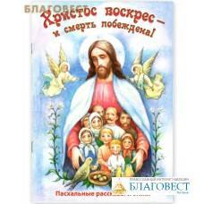 Христос воскрес и смерть побеждена! Пасхальные рассказы и стихи