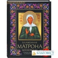 Блаженная Матрона Московская. Святая помощница и утешительница