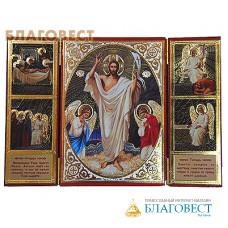 Складень Воскресение Христово, тройной большой