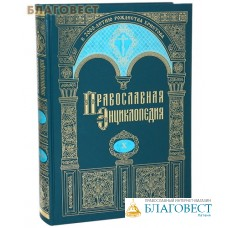 Православная энциклопедия. Том 10