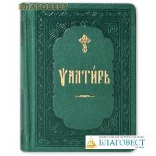 Псалтирь. Церковно-славянский язык. Кожаный переплет, золотой обрез