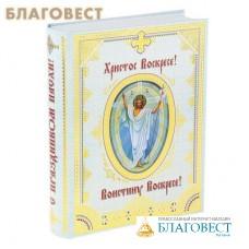 """Книга-шкатулка """"Христос Воскресе! Воистину Воскресе"""""""