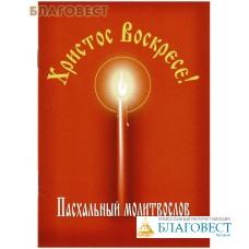"""Пасхальный молитвослов """"Христос Воскресе!"""" Русский шрифт"""