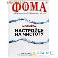 Фома. Православный журнал для сомневающихся. Март 2021