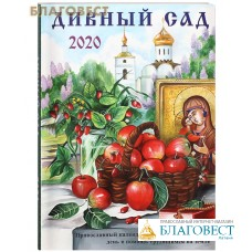 """Православный календарь """"Дивный сад"""" на 2020 год с чтением на каждый день в помощь трудящимся на земле"""