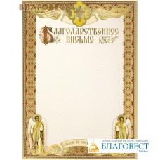 Благодарственное письмо, картонный бланк с тиснением, упаковка 20шт