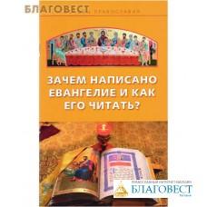 Зачем написано Евангелие и как его читать?
