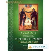 Акафист преподобным Сергию и Герману, Валаамским чудотворцам
