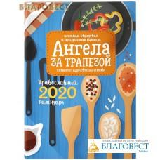 """Православный календарь """"Ангела за трапезой"""" на 2020 год"""