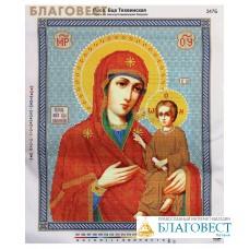 """Рисунок на ткани для вышивания бисером Пресвятая Богородица """"Тихвинская"""""""