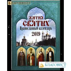 """Православный календарь """"Жития святых"""" на 2019 год"""