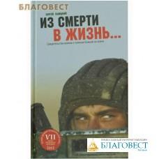 Из смерти в жизнь... Главная награда. Сергей Галицкий