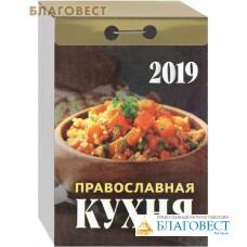 """Православный отрывной календарь """"Православная кухня"""" на 2019 год"""