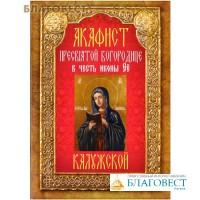 Акафист Пресвятой Богородице в честь иконы Её Калужской