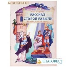 Рассказ старой рабыни. Истории из жизни святых. Инна Андреева