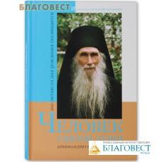 Человек святой души архимандрит Кирилл (Павлов). Иеромонах Симон (Бескровный)