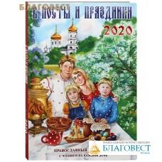 """Православный календарь """"В посты и праздники"""" с чтением на каждый день на 2020 год"""