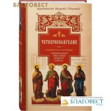 Руководство к изучению Священного Писания Нового Завета. Четвероевангелие. Архиепископ Аверкий (Таушев)
