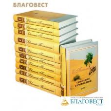 Собрание сочинений в 11-ти томах. Е. Поселянин